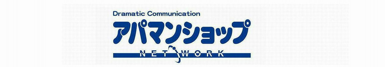 アパマンショップ新大阪駅前店ブログ